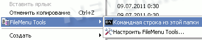 Контекстное меню FileMenu Tools