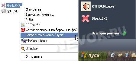 Запуск Block из меню