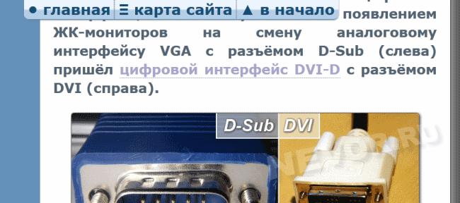 Масштабирование шрифтов в обозревателе