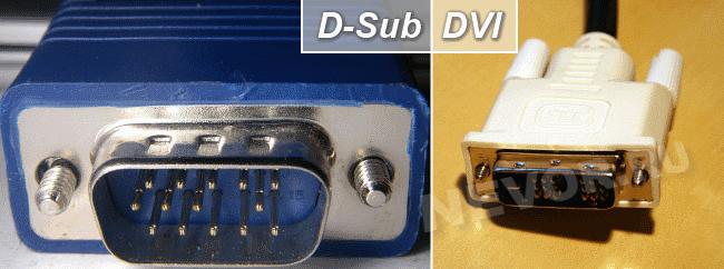 DVI и D-Sub разъёмы