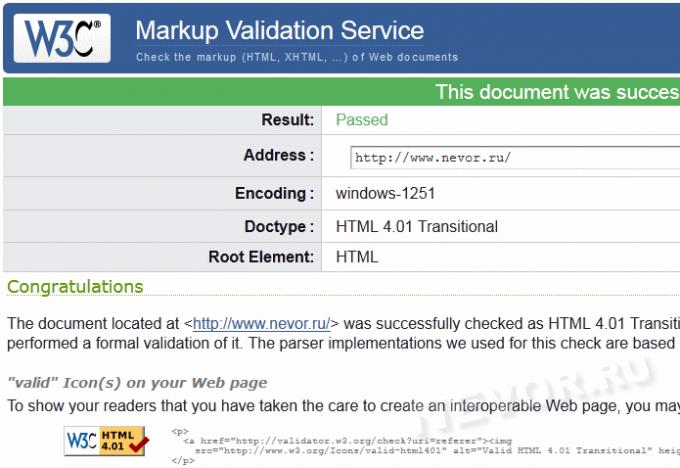 проверка кода валидатором (без ошибок)