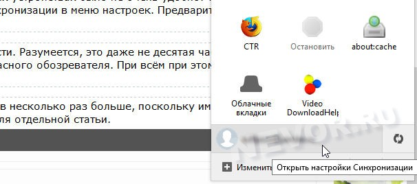 синхронизация профиля Firefox