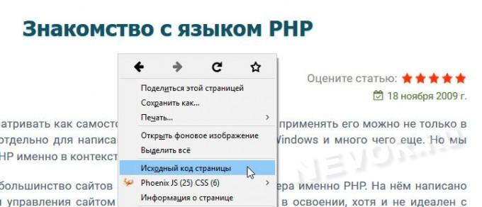 просмотр html-кода страницы