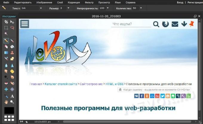 online-редактор Pixlr