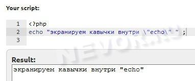 экранирование служебных символов в PHP