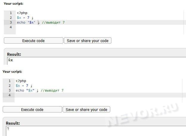 кавычки и строки в PHP
