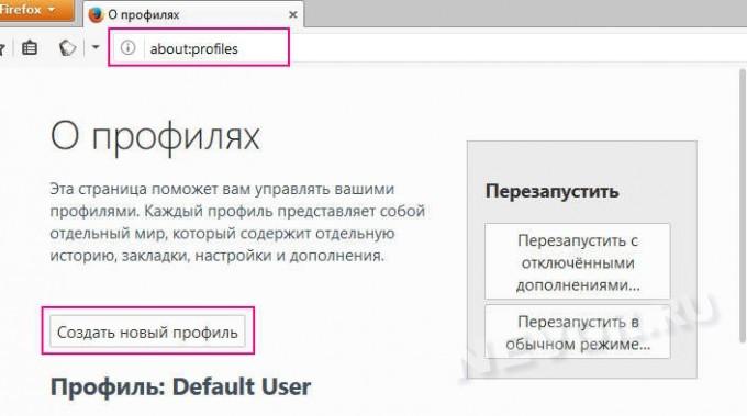 создание профиля Firefox